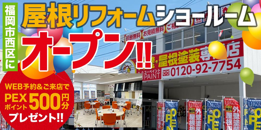 福岡市西区 屋根リフォームショールーム オープン