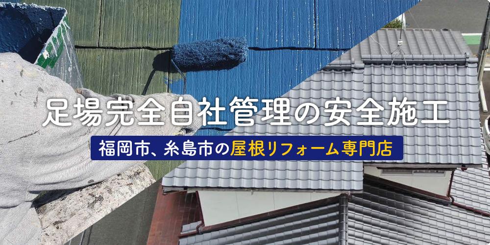 糸島市地域の屋根リフォーム専門店