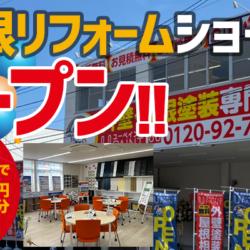 ホームページリニューアルしました/ 福岡市・糸島市の屋根リフォーム・雨漏り専門店ユールーフ