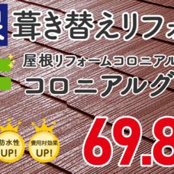 お得なプランをご用意しています/ 福岡市・糸島市の屋根リフォーム・雨漏り専門店ユールーフ