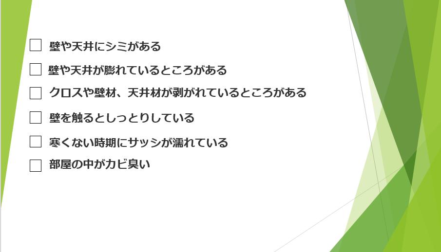 自分でできる!!雨漏りセルフチェック/ 福岡市・糸島市の屋根リフォーム・雨漏り専門店ユールーフ