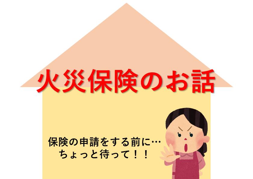 火災保険で注意すべき点は?🙍/ 福岡市・糸島市の屋根リフォーム・雨漏り専門店ユールーフ