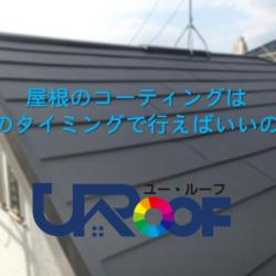 屋根のコーティング(ワックス)はあるの?/ 福岡市・糸島市の屋根リフォーム・雨漏り専門店ユールーフ