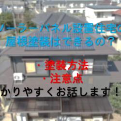 ソーラーパネルを設置している屋根の塗装🏡注意点はあるの?/ 福岡市・糸島市の屋根リフォーム・雨漏り専門店ユールーフ