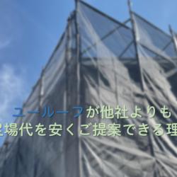 ユールーフが屋根工事の際に足場代を安くできる理由❗/ 福岡市・糸島市の屋根リフォーム・雨漏り専門店ユールーフ